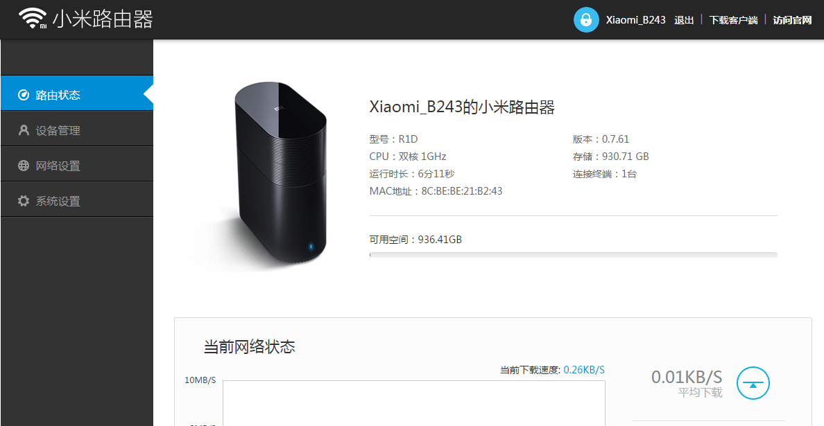 Xiaomi's MiWiFi Router - Setting Up guide ~ Ask About It At Play