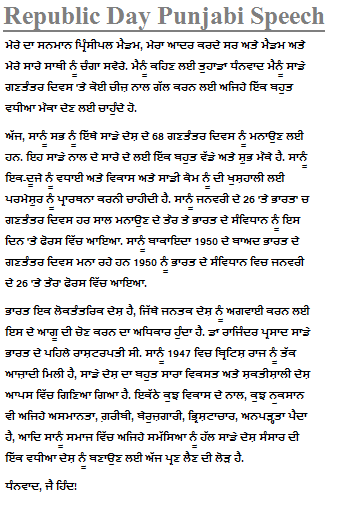 26 january essay in punjabi