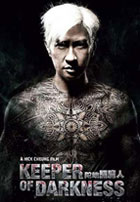 Keeper of Darkness (2016)
