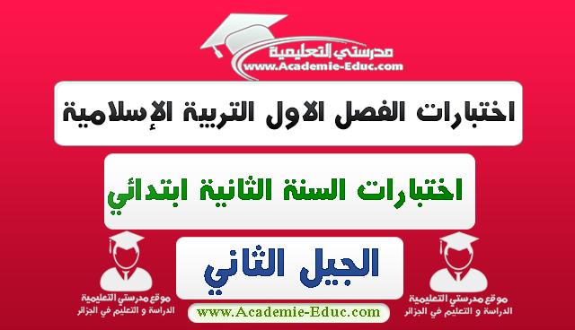 اختبارات التربية الإسلامية الفصل الاول للسنة الثانية ابتدائي الجيل الثاني