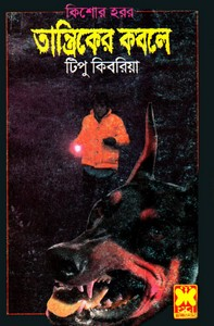 Tantriker Kaboley by Tipu Kibria ebook
