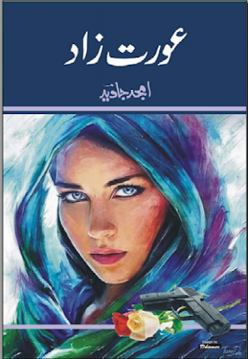 Aurat zaad novel by Amjad Javed