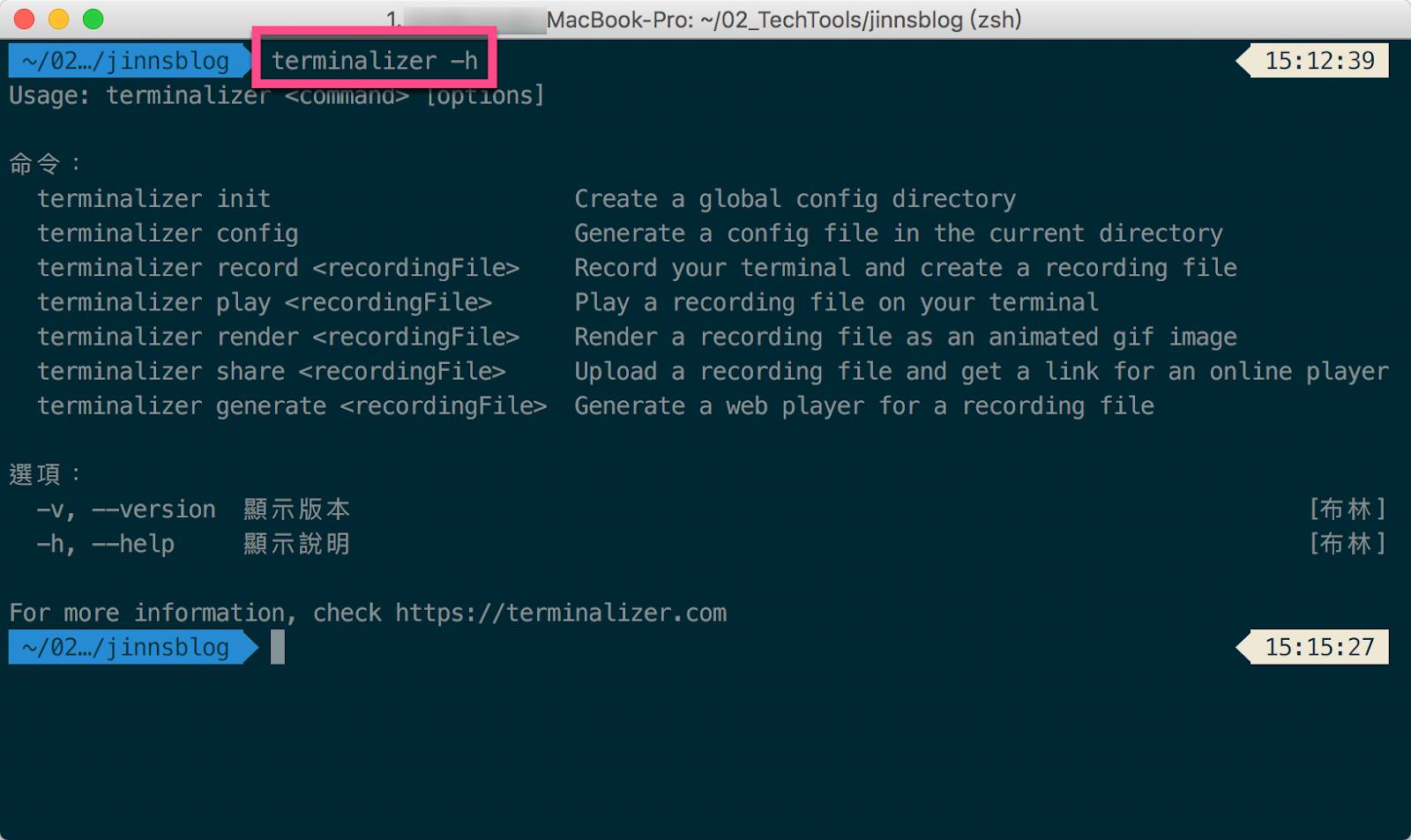 terminalizer 指令列表