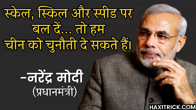 Narender Modi on India Vs China Photos Quotes