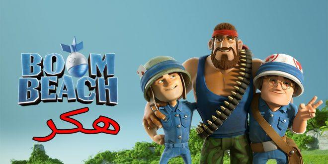 Boom Beach لعبه استراتجيه للتحميل مع التهكير