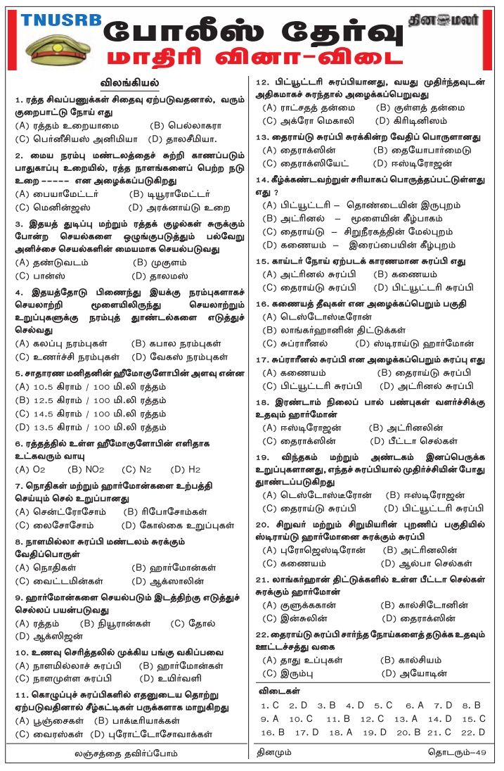 TN Police Model Papers 2018 Download PDF