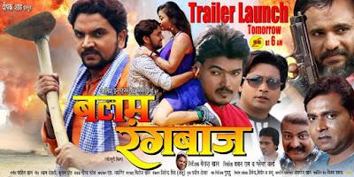 Balam Rangbaz Bhojpuri Movie