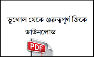 Indian Geography Gk  Bengali PDF For Competitive Exam Download