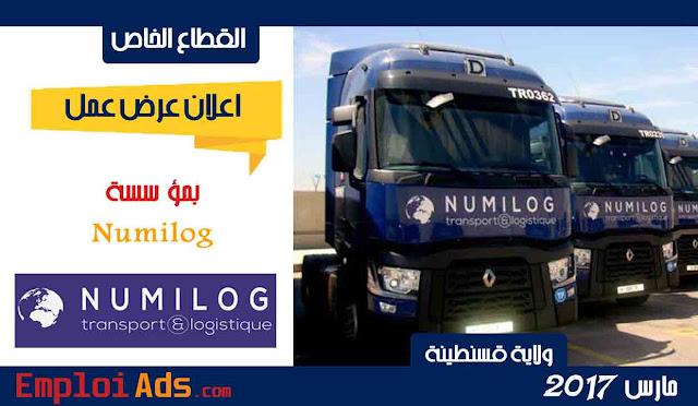 اعلان عرض عمل بمؤسسة Numilog ولاية قسنطينة مارس 2017