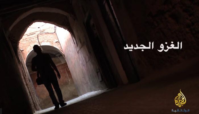 أسياد مراكش الجدد أو الاحتلال الناعم