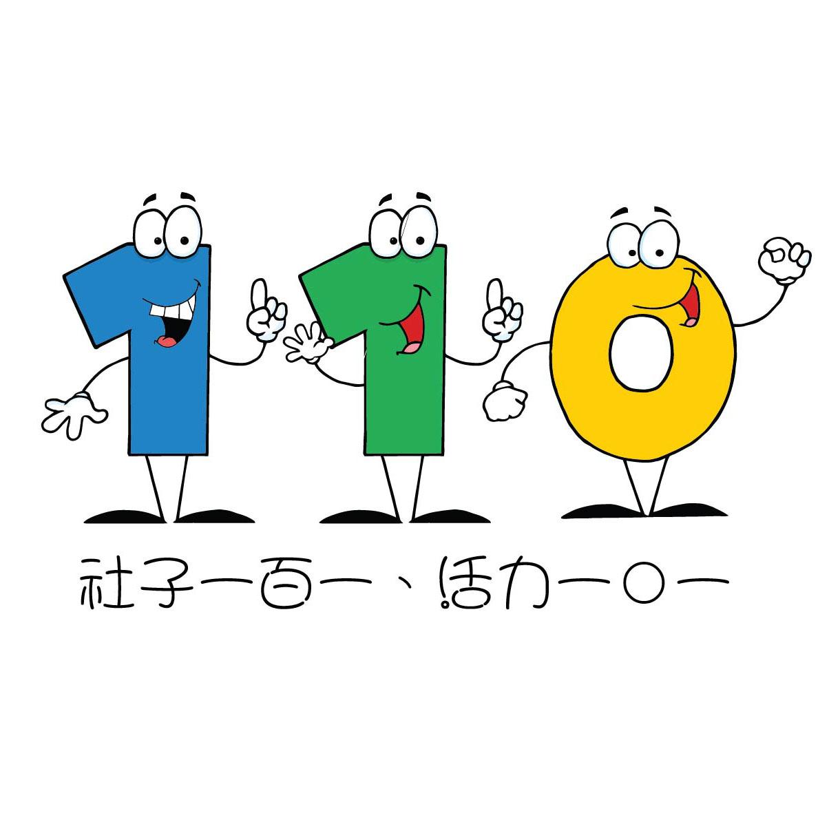 社子一百一.活力一〇一: 校慶成果   110週年LOGO徵圖比賽得獎作品