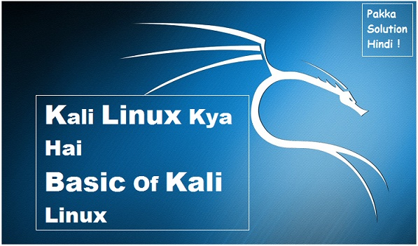 Kali Linux Kya Hai - Basic Of Kali Linux In Hindi