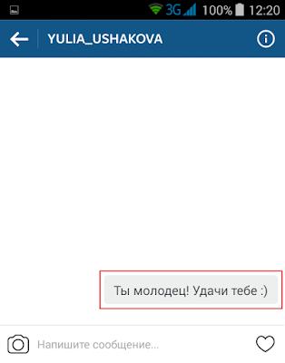 Сообщение в Инстаграме
