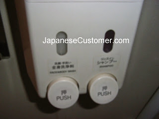 Japanese shampoo dispenser copyright 2011