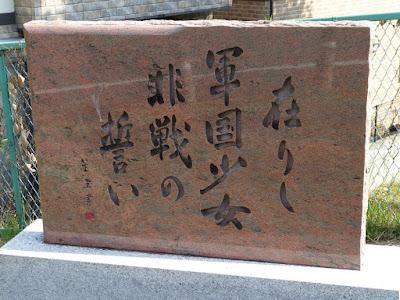 「在りし軍国少女非戦の誓い」の碑