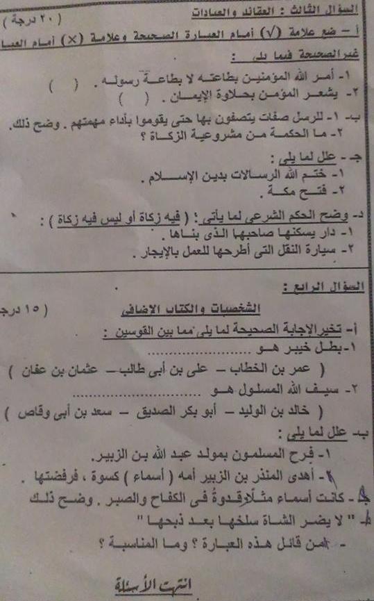 تجميع امتحانات التربية الإسلامية للصف الاول الاعدادي ترم ثاني 2019 2