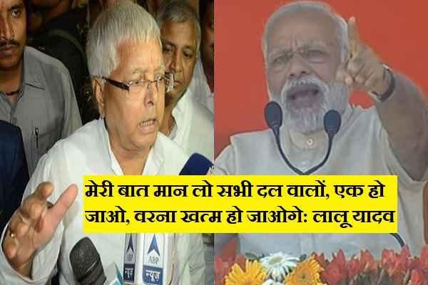 सभी विपक्षी दलों से बोले Lalu Yadav, अभिमान छोड़ो, एक हो जाओ, वरना ख़त्म हो जाओगे