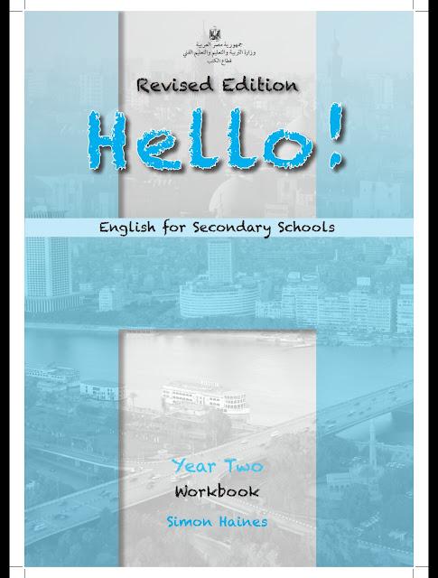 إجابات كتاب وورك بوك للصف الثاني الثانوي ، وإجابات إمتحانات واسئله اللغة الإنجليزية