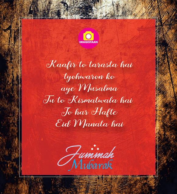 Beautiful Islamic Jumma Mubarak Images With Quotes & Wishes