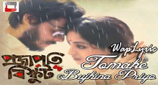 Tomake Bujhina Priyo Song Lyrics Projapoti Biskut