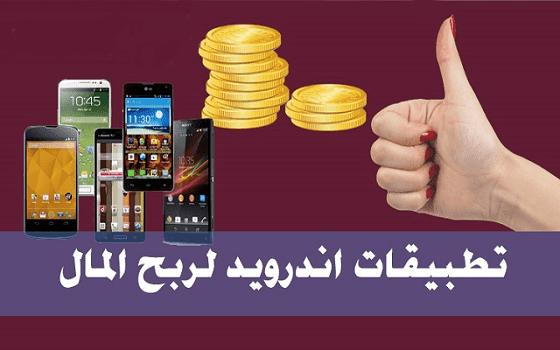 تطبيقات, أندرويد, لربح ,المال, إستغل, هاتفك, في, جني, المال