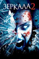Зеркала 2 фильм 2010
