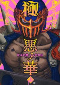 Gokuaku no Hana - Houkuto no Ken: Jagi Gaiden