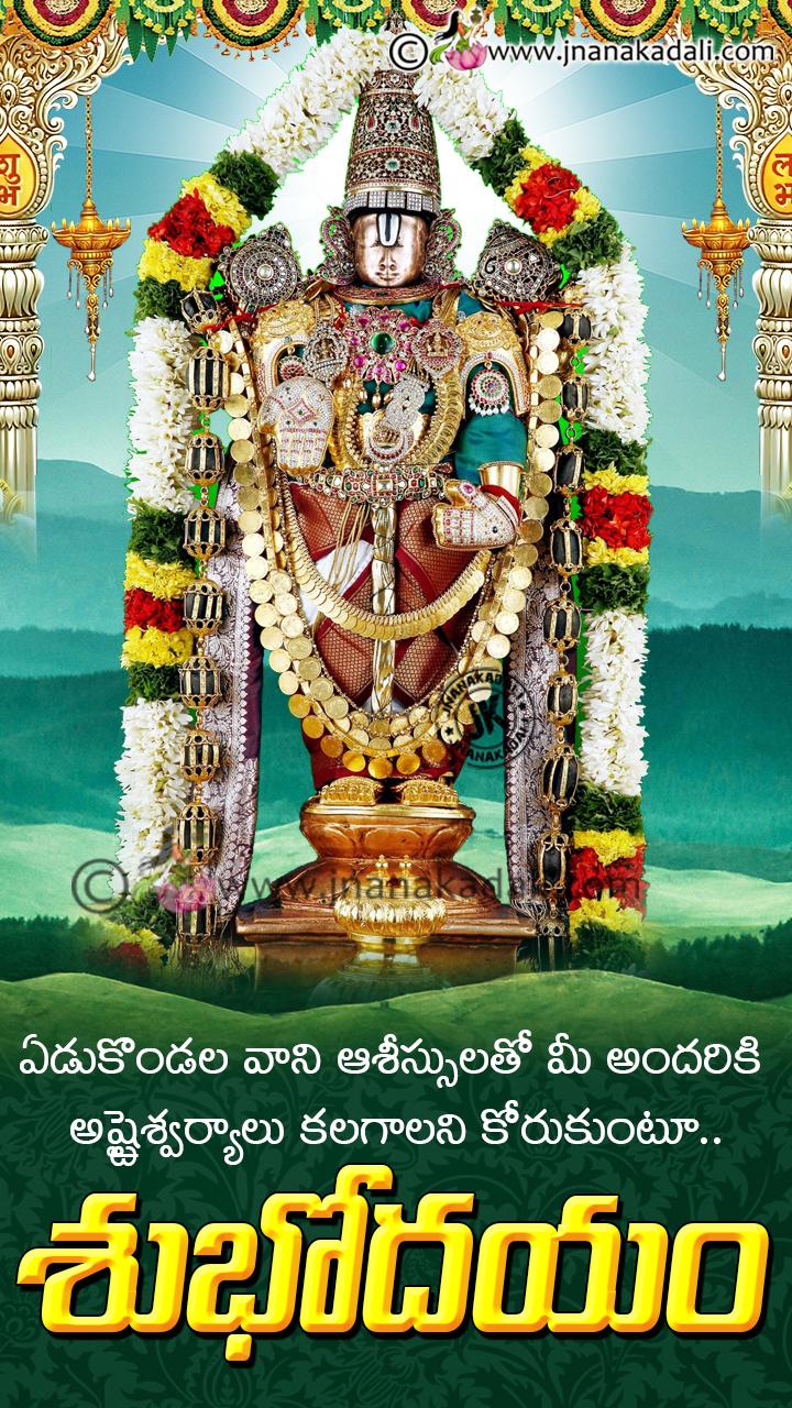 Good Morning Wishes In Telugu With Lord Balaji Hd Wallpapers Jnana Kadali Com Telugu Quotes