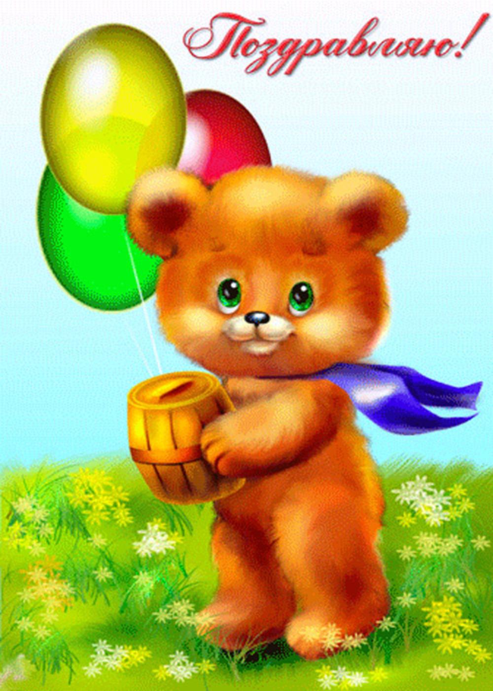 Открытки с днем рождения полтора года мальчику