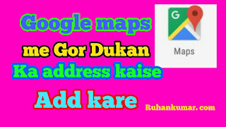 Google maps me apna ghar iya dukan ka address kaise add kare
