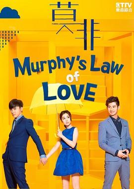Định Luật Tình Yêu