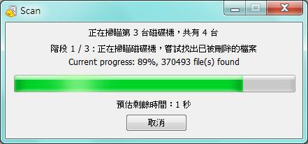 Image%2B003 - [下載] Recuva - 快速找回刪除的檔案 免安裝 v1.51.1063