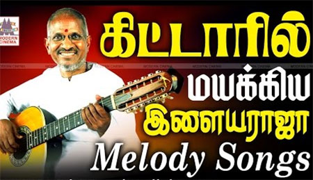 Ilaiyaraja Guitar Melody Songs