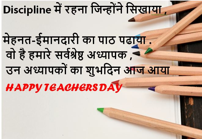 teachers day wishes, teachers day wishes download