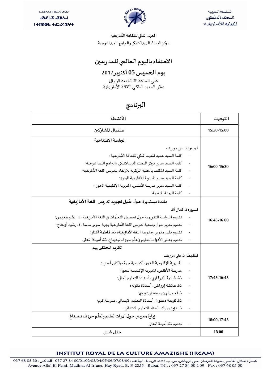 المعهد الملكي للثقافة الأمازيغية يحتفل باليوم العالمي للمدرسين