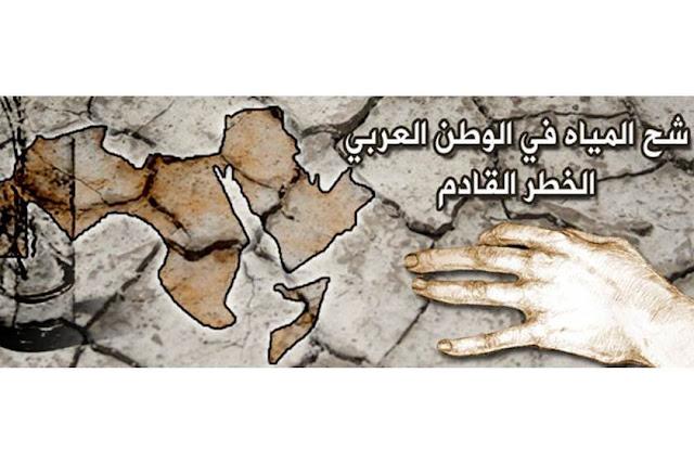 الأمن المائي العربي ومسألة المياه في الوطن العربي