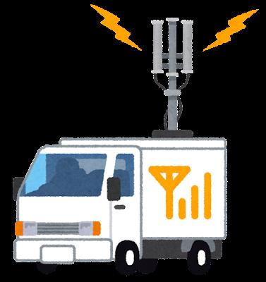 携帯電話の移動基地局車のイラスト