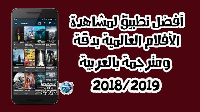 أفضل تطبيقات  لمشاهدة الأفلام العالمية بدقة HD على أجهزة الأندرويد ومترجمة بالعربية