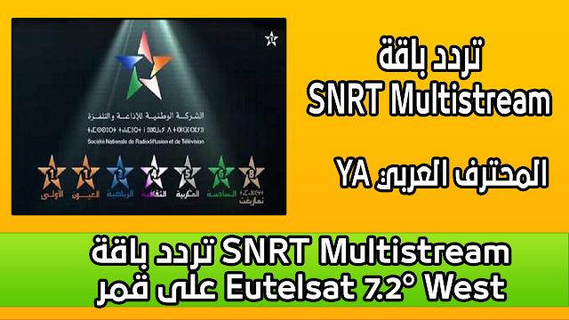تردد باقة SNRT Multistream على قمر Eutelsat 7.2° West