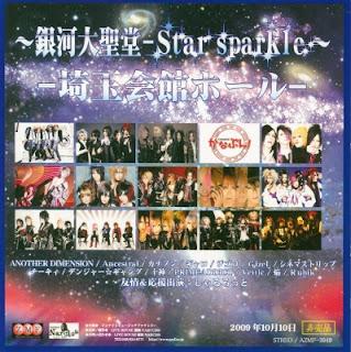 Ginga Daiseidou ~Star sparkle~
