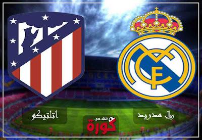 مباراة ريال مدريد وأتلتيكو مدريد بث مباشر اليوم