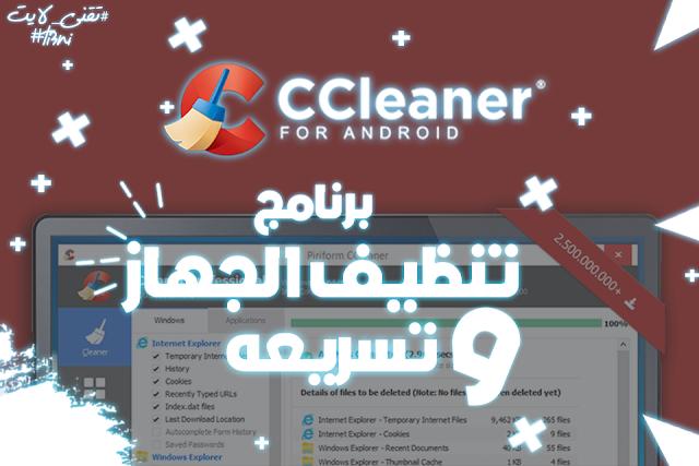تحميل برنامج سى كلنير Download CCleaner 2019 أخر أصدار