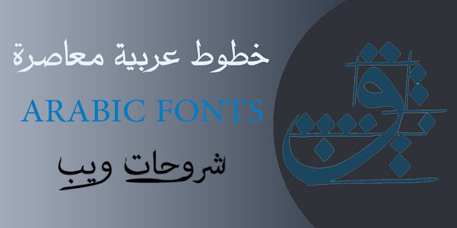 خطوط عربية اسلامية