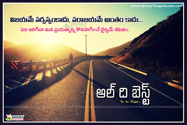 Here is Images for all the best quotes in telugu,Best of Luck quotes in telugu, Wish you all the best quotes in telugu, Best of luck messages in telugu, Wish you all the best messages in telugu,Telugu Inspiring all the best Quotes images, Best Telugu Life all the best Quotes Wallpapers,Nice Telugu all the best Quotes Images,All The Best Wishes Telugu Greetings SMS Quotes Images,Wish You All The Best Quotes in Telugu for Exam/Career/Friend
