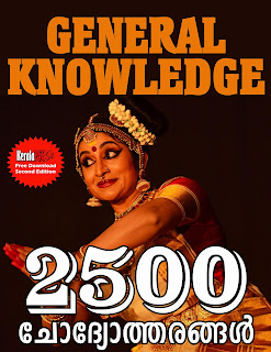 2500 Malayalam General Knowledge Question Bank