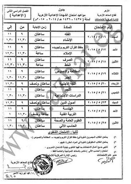 جدول امتحانات الصف الثالث الاعدادى الازهرى 2015 أخر العام (الترم الثانى) للشهادة الاعدادية الاهريه