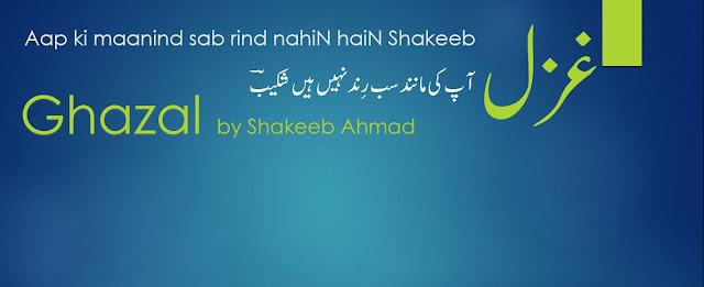 Aap ki maanind sab rind nahiN haiN Shakeeb - Ghazal by Shakeeb Ahmad