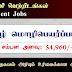தமிழ் மொழிபெயர்ப்பாளர் - இலங்கை தகவல் அறியும் உரிமைக்கான ஆணைக்குழு