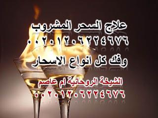 علاج السحر المشروب  00201206224676