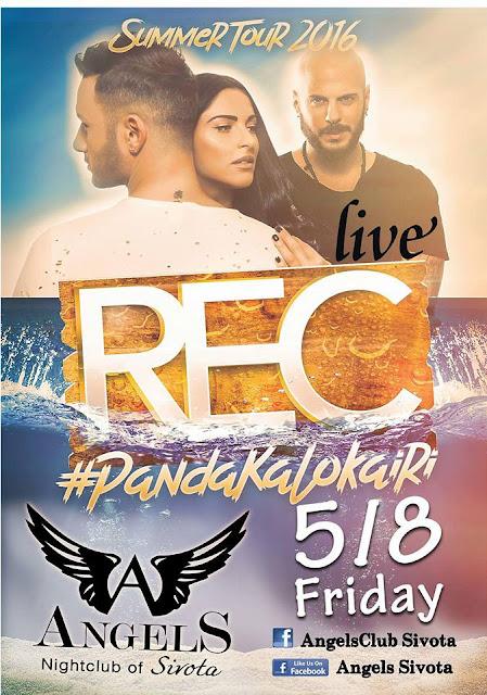 Σύβοτα: Σήμερα οι REC στο night club ANGELS